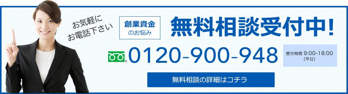 お気軽にお電話下さい 創業資金のお悩み 無料相談受付中! 0120-900-948 受付時間 9:00-18:00(平日) 無料相談の詳細はコチラ