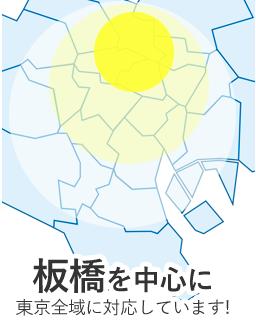 板橋を中心に東京全域に対応しています!