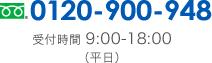 0120-900-948 受付時間 9:00-18:00(平日)