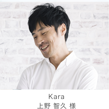 Kara 上野 智久 様