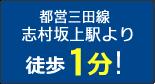 都営三田線 志村坂上駅より徒歩1分!