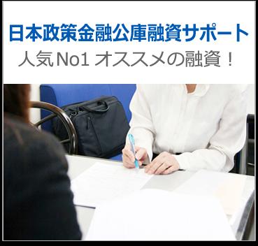 日本政策金融公庫融資サポート 人気No.1オススメの融資!