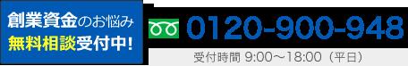 創業資金のお悩み無料相談受付中! 0120-900-948 受付時間 9:00-18:00(平日)
